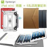 i3g mini5系列 單手持省力帶/支撐架 iPad mini 背蓋+活頁扣具+筆記本