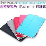 MASKIN RAINBOW SMILE 免持多視角 iPad mini 保護套