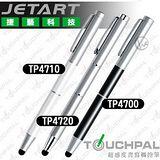 Jetart 捷藝 TouchPal 書寫/觸控兩用 5.5mm極細筆頭 可替換式TP4700/TP4710/TP4720 觸控筆