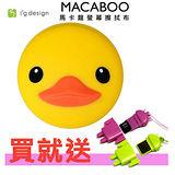 i3g macamini duck 黃色小鴨 迷你馬卡龍擦拭布 耳機塞吊飾-送造型讀卡機