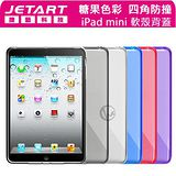 Jetart 捷藝 糖果色彩 四角防撞 iPad mini 軟殼背蓋【SAB01X】