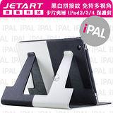 Jetart 捷藝 黑白拼接紋 免持多視角 卡片夾層 iPad2/3/4 保護套 【SAC040】