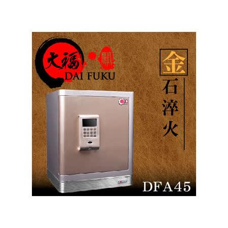 【大福】關系列保險箱 DFA45