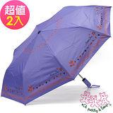 【三隻小熊】大傘面松鼠銀膠抗UV自動開收傘(2入不同款)-紫