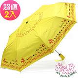 【三隻小熊】大傘面松鼠銀膠抗UV自動開收傘(2入不同款)-黃