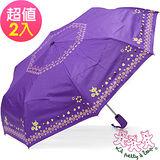 【三隻小熊】大傘面松鼠銀膠抗UV自動開收傘(2入不同款)-亮紫