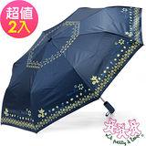 【三隻小熊】大傘面松鼠銀膠抗UV自動開收傘(2入同款)-深藍