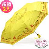 【三隻小熊】大傘面松鼠銀膠抗UV自動開收傘(2入同款)-黃
