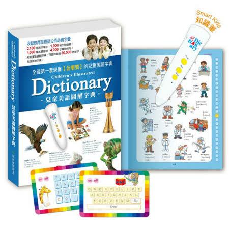 【閣林文創】兒童美語圖解字典(數位點讀版)