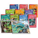 童話探險地圖系列(10書)