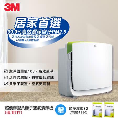 3M 淨呼吸空氣清淨機 超優淨型+專用濾網2入