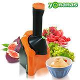 正宗美國 Dole原廠 Yonanas 神奇健康 水果 冰淇淋機 【Oran橘】