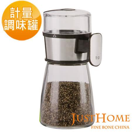【Just Home】艾美諾雅仕按壓式計量調味罐160ml