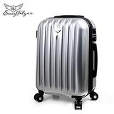 EasyFlyer 易飛翔-28吋PC夜彩系列可加大行李箱-古典銀