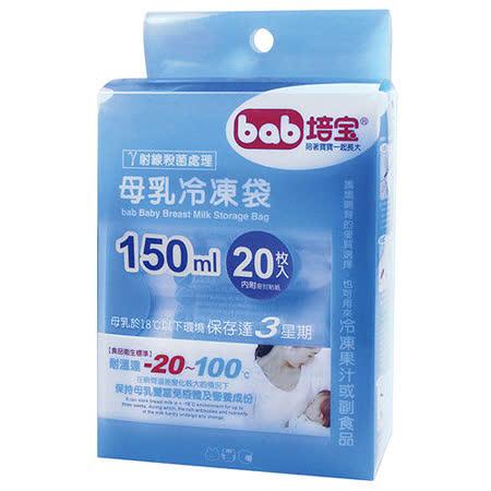 培宝母乳冷凍袋150ml/20入