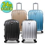 EasyFlyer 易飛翔-24吋PC夜彩系列可加大行李箱-四色任選