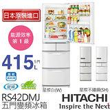 【HITACHI 日立】RS42DMJ(415公升5門右開冰箱) 變頻不鏽鋼色/星燦白 公司貨