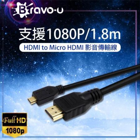 Bravo-u HDMI to Micro HDMI 影音傳輸線 1.8M