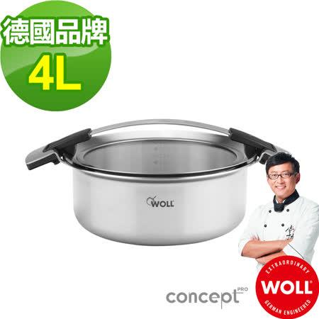 德國 WOLL 4L不鏽鋼湯鍋
