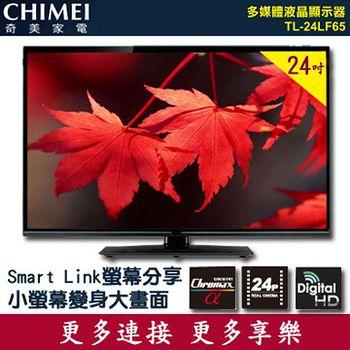 CHIMEI奇美 24吋LED液晶顯示器 TL-24LF65+TB-LF14(視訊盒)