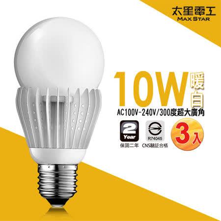 【太星電工】大廣角LED燈泡10W/暖白光(3入)      A510L*3.
