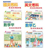 104指定科目考試歷屆試題總覽 國文+英文+數學甲+數學乙(4書合售)