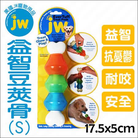 美國JW《益智豆莢骨S》抗憂鬱漏食玩具,還很耐咬喔!