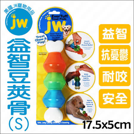 【部落客推薦】gohappy快樂購物網美國JW《益智豆莢骨S》抗憂鬱漏食玩具,還很耐咬喔!哪裡買happy go 購物 網