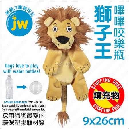 【部落客推薦】gohappy快樂購物網美國JW《嗶嗶咬樂瓶獅子王》啾啾會叫,安全無填充物價格屏 東 太平洋 百貨