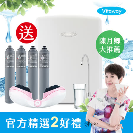 【Vitaway】維他惠活水機 全新二代水機~陳月卿推薦 奈米好水(含全省免費到府安裝)