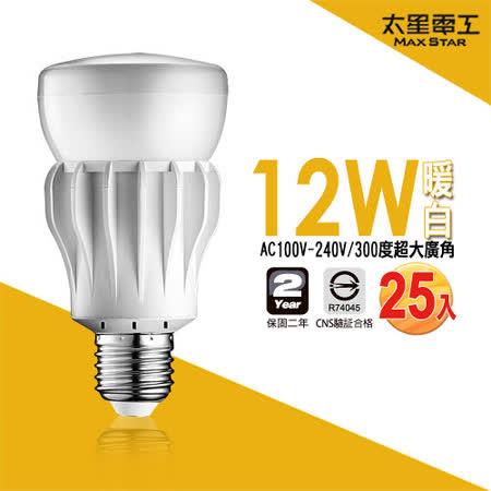 【太星電工】大廣角LED燈泡12W/暖白光(25入) A512L*25
