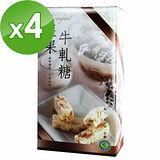 【台灣綠源寶】堅果牛軋糖(300g/盒)x4盒組