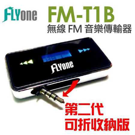 FLYone FM-T1B 無線 FM 對頻式 車用 音樂傳輸器