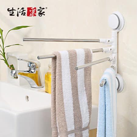 【生活采家】GarBath吸盤系列衛浴不鏽鋼四桿毛巾架#22079
