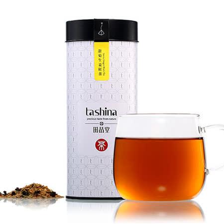 田品堂-甜菊生姜紅茶(16入, 茶罐裝) (54.4g)