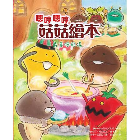 嗯哼嗯哼菇菇繪本:最美味的湯