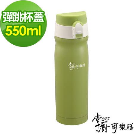 【掌廚可樂膳】 超真空不鏽鋼彈跳蓋保溫杯 550ml-芥末綠