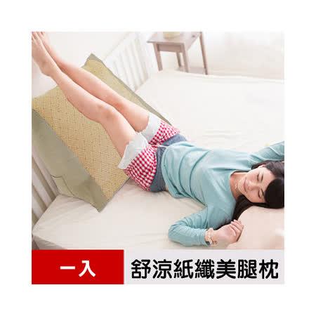 【凱蕾絲帝】台灣製造-夏日舒涼紙纖加大美腿枕/抬腿枕/靠墊-茉綠秋香(1入)