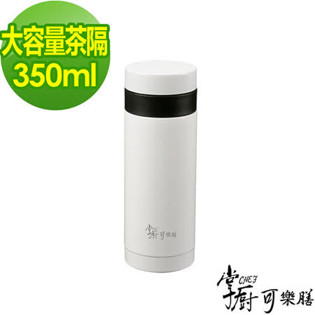 【掌廚可樂膳】 極緻不鏽鋼保溫隨行杯350ml-純淨白