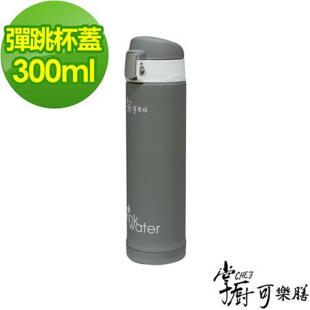 【掌廚可樂膳】 不鏽鋼真空彈跳保溫杯-300ml 灰色