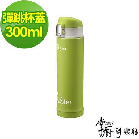 【掌廚可樂膳】 不鏽鋼真空彈跳保溫杯-300ml 粉綠