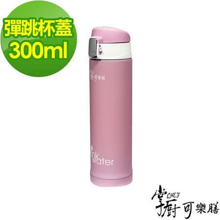 【掌廚可樂膳】 不鏽鋼真空彈跳保溫杯-300ml 粉紅