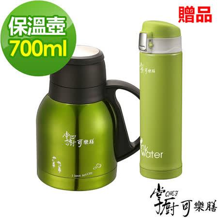 【掌廚可樂膳】 可樂膳響客超真空保溫壺700cc+彈跳真空保溫杯300ml 綠色