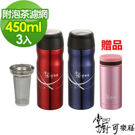 【掌廚可樂膳】 真空學士杯450cc+真空保溫杯260ml(3入組)