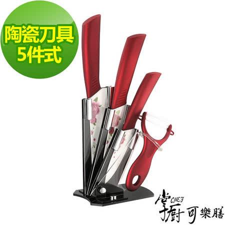 【真心勸敗】gohappy 線上快樂購【掌廚可樂膳】玫瑰陶瓷5件式刀具組 (含壓克力座)評價怎樣愛 買 台中 復興