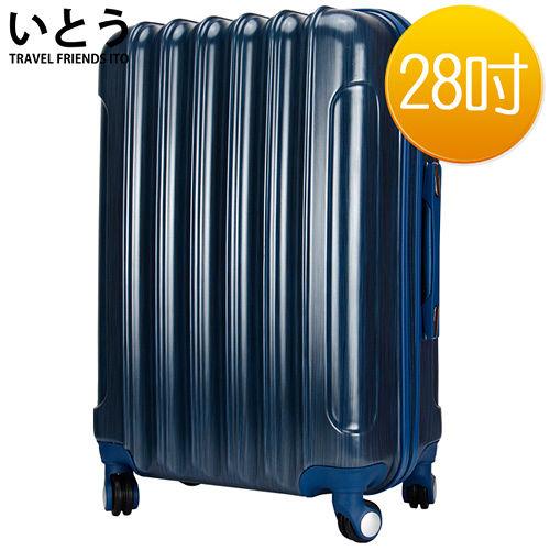 【正品Ito 日本伊藤潮牌】28吋 金屬拉絲拉鏈硬殼愛 買 手機行李箱 1005系列-藍色