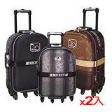 ★2件超值組★米奇混款行李箱 21 吋