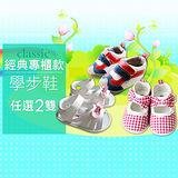 歐美/日系 經典繽紛優質專櫃款 學步鞋/娃娃鞋/寶寶鞋 任選二雙