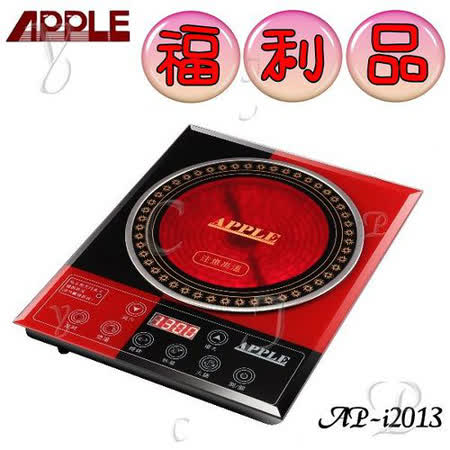 【APPLE蘋果】彩屏觸控電陶爐 AP-i2013 福利品
