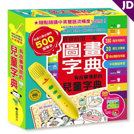 【臺灣麥克】有故事情節的兒童字典點讀組
